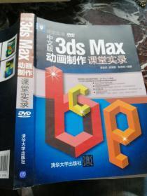 中文版3ds Max动画制作课堂实录/课堂实录