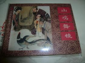 中国成语故事连环画------------山鸡舞镜