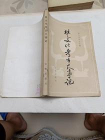 楚文化考古大事记