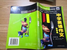 中学英语作文故事篇
