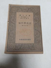 训诂学引论(有民国诗人吴松柏,湖北政要谭先炯藏书印章)