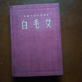 白毛女中国人民文艺丛书〈1952年红色布面精装)