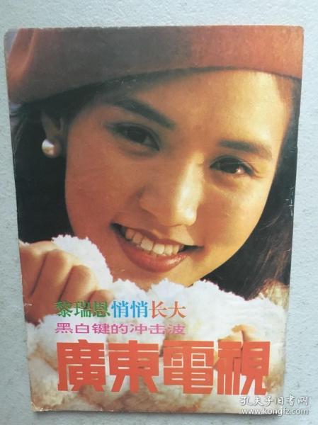 广东电视周刊  刘晓庆 何赛飞  潘虹 巩俐 林芳兵 许晴 张敏