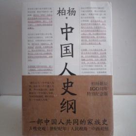 中国人史纲(上、下全册)