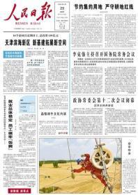 人民日报 2020年6月25日【原版生日报】