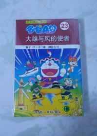 32K机器猫哆啦A梦超长篇23 大雄与风的使者