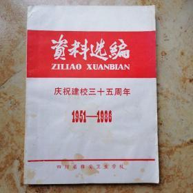 资料选编,庆祝建校三十五周年,(1951一1986)雅安卫生学校。