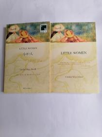 双语译林:小妇人(英汉两册)