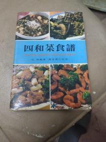 《四和菜食谱》