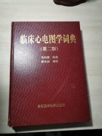 临床心电图学词典(第二版)