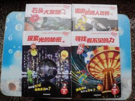 乐智小天地阶梯探究1《漫游机器人世界》《石头大发现》《寻找看不见的力》《探索光的秘密》四本合售