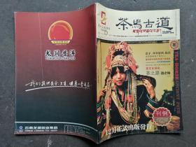 云南曰报报业集团民族时报:茶马古道   专刊 【创刊】