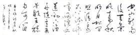 【保真】中书协会员、书法名家赵自清行书精品:王维《山居秋暝》
