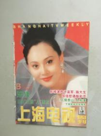 上海电视周刊  宋佳 张信哲 许亚军 孟庭苇 陈宝国  毛宁 和晶