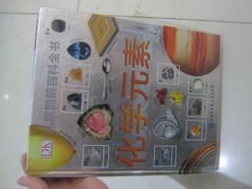 DK儿童图解百科全书--化学元素