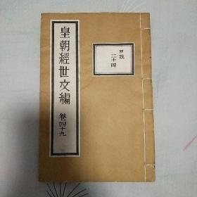 【皇朝经世文编】卷四十九