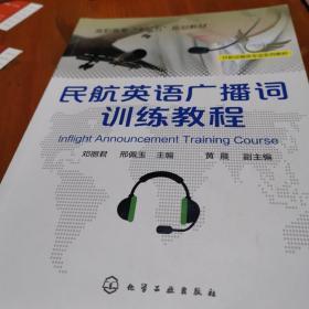 民航英语广播词训练教程(邓丽君)