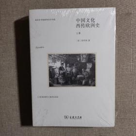 中国文化西传欧洲史(全两册)