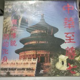 LD大镭射影碟光盘:中华至尊七 龙的传统 俏的化身