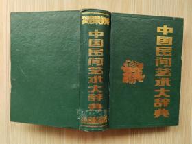 中国民间艺术大辞典 (精装本)