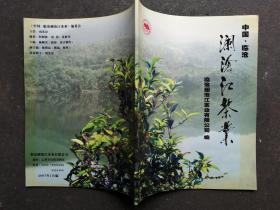 中国临沧 澜沧江茶业