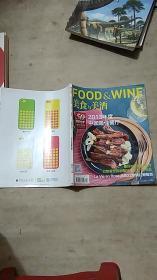 美食与美酒 2014年二月号