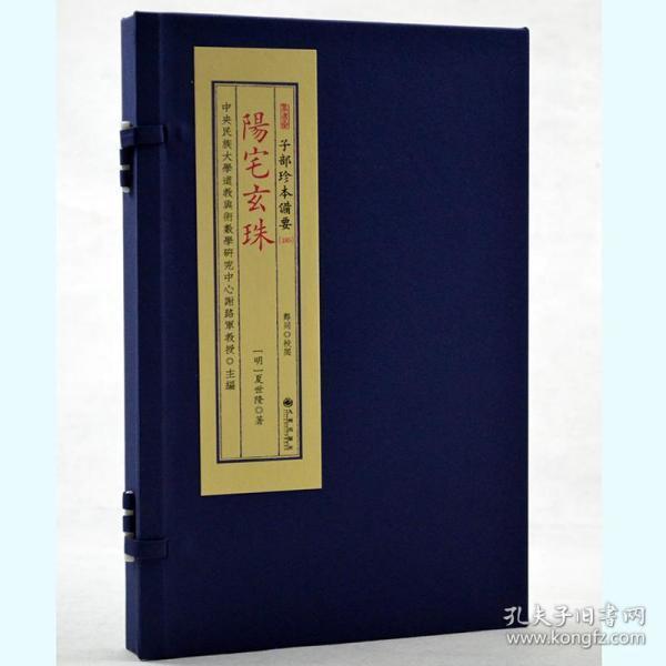 子部珍本备要第185种:阳宅玄珠竖版繁体宣纸线装古籍周易经哲学 9787510849565