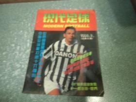 现代足球1994.1(总第五期)【中插彩页.德国国家队等】
