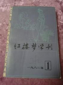 红楼梦学刊  1982-1