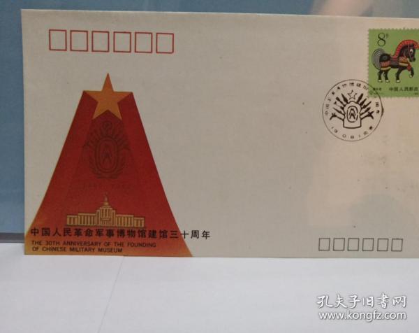 《中国人民革命军事博物馆建馆三十周年》纪念封