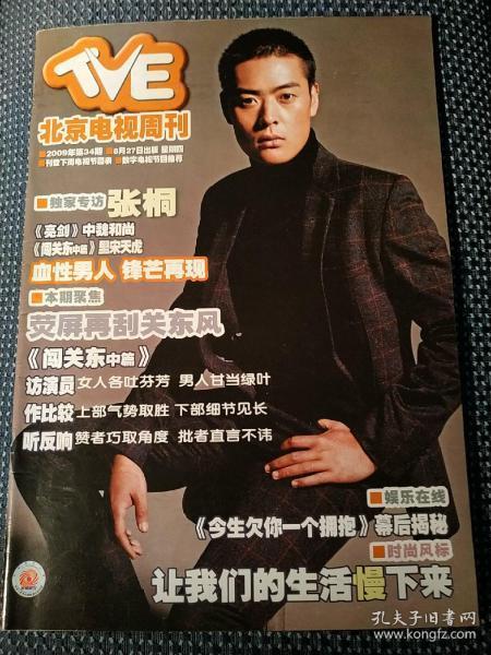 北京电视周刊 2009 34