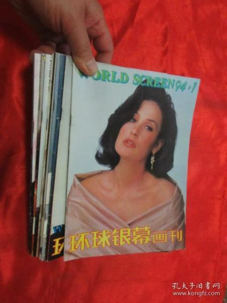 环球银幕画刊   (1994年1-12期)      【16开】