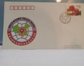 《首届中国驰名商标消费者评选活动》纪念封
