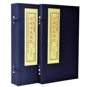 子部珍本备要第188种:增补理气图说189种:增补罗经图说2函3册9787510849565