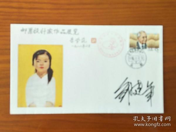 著名邮票设计家邹建军在邮票设计家作品展览纪念封上签名