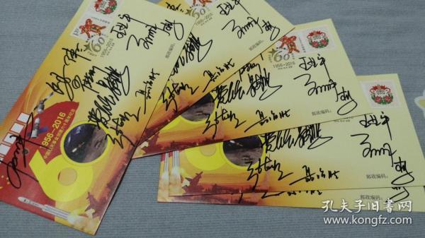 飞天11名航天员签名封,有杨利伟,翟志刚,景海鹏,聂海胜,费俊龙,刘伯明,张晓光,刘旺,刘洋,王亚平,陈冬,全体 上过天的航天员11人集体亲笔签名封