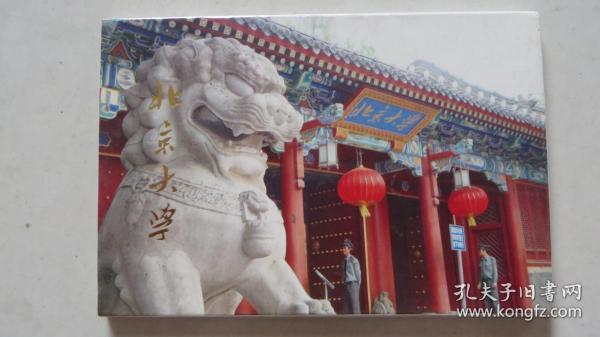 北京大学明信片(12张全)
