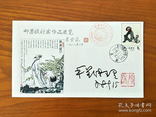 著名邮票设计家程传理在邮票设计家作品展览纪念封上签名