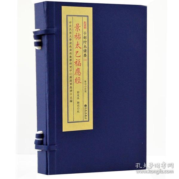 子部珍本备要第191种:景祐太乙福应经竖版繁体宣纸线装古籍周易9787510849565
