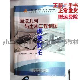 法几何与土木工程制图习题集陈英杰天津科学技9787530899670