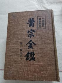 医宗金鉴(全一册厚本)