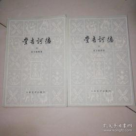 唐吉诃德(上下册)