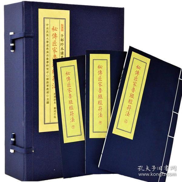 子部珍本备要第195种:秘传匠家鲁班经符法 宣纸线装周易易学哲学9787510849565