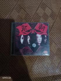 唐朝乐队CD