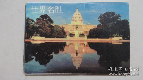 世界名胜明信片(5张)