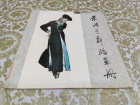 叶浅予舞蹈画册