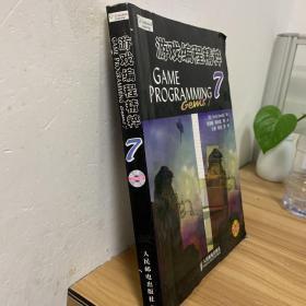 游戏编程精粹-7-附光盘