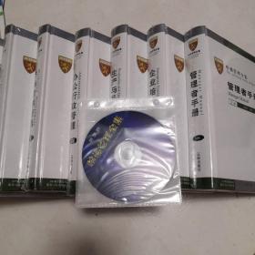 哈佛管理全集  8册合售(附光盘一张)【全新未拆封】