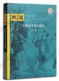 正版 轨迹:中国美术考古研究 中国美术考古学概论从考古学到美术史美术学考古学史纲丝绸之路古历代汉唐美术考古和佛教艺术书籍