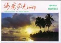YP9.海南风光片国际邮资片  十片全(有封套)